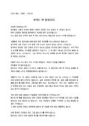 신년사_회장__(신년사) 대학 농구 동아리 신년맞이 엠티 회장 신년회 인사말(팀, 결속)