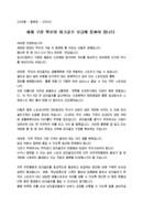 (신년사) 지역 파크골프협회 협회장 신년회 인사말(대중화, 시설확보)