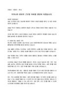 축사_발표자_개업식_(축사) 정당발족식 정당대표 축하 인사말(국민, 정치)