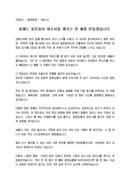 취임사_회장_취임식_(취임사) 동문회장 취임식 인사말(가족, 친구)