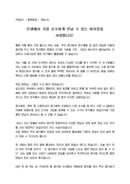 취임사_회장_취임식_(취임사) 동문회장 취임식 인사말(순수, 인연)