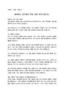 취임사_회장_취임식_(취임사) 회장 취임식 인사말(참여, 모범)