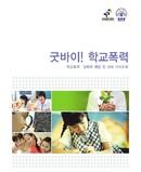 학교폭력ㆍ성폭력 예방 및 대처 가이드북