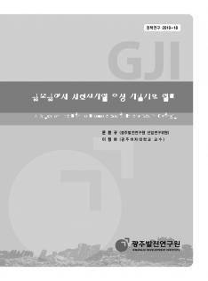사회적기업 육성기본계획 연구보고서(광주광역시)