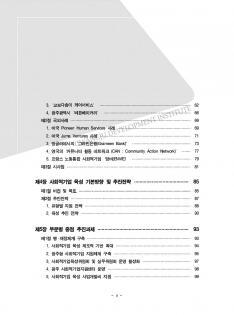 사회적기업 육성기본계획 연구보고서(광주광역시) page 4