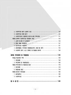 사회적기업 육성기본계획 연구보고서(광주광역시) page 6