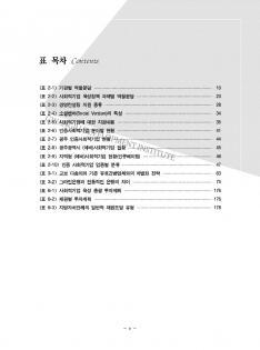 사회적기업 육성기본계획 연구보고서(광주광역시) page 7