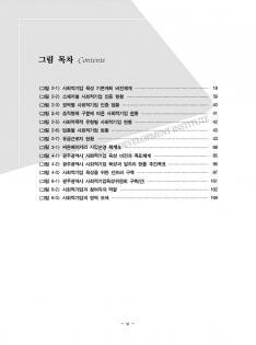 사회적기업 육성기본계획 연구보고서(광주광역시) page 8