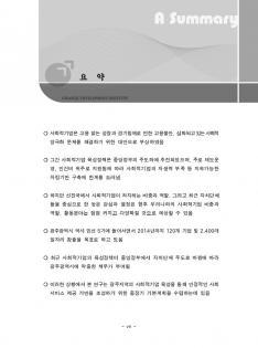 사회적기업 육성기본계획 연구보고서(광주광역시) page 9