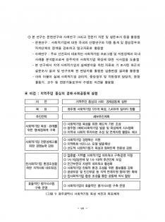 사회적기업 육성기본계획 연구보고서(광주광역시) page 10