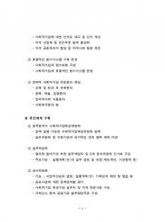 사회적기업 육성기본계획 연구보고서(광주광역시) #12