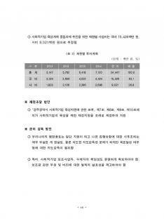 사회적기업 육성기본계획 연구보고서(광주광역시) #14