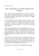 신년사_회장__(신년사) 연합회장의 신년회 인사말(조직, 성원)