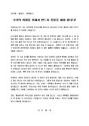 웅변원고_발표자_강연회_(웅변원고) 웅변대회 발표자 웅변원고 (통일, 강대국)
