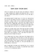 웅변원고_발표자_강연회_(웅변원고) 웅변대회 발표자 웅변원고 (통일, 주인공)