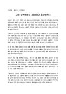 웅변원고_발표자_강연회_(웅변원고) 웅변대회 발표자 웅변원고 (토박이언어, 홍보)