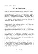 훈시문_유명인사_행사대회_(훈시문) CEO 세미나에서 유명인사의 훈시문(정직, 신뢰)