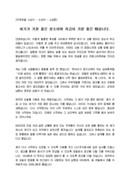 소감문_수상자_시상식_(소감문) 주부 모델 선발대회 시상식 수상 소감문(시작, 도전)
