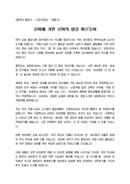 송별사_선생님_졸업식_(송별사) 고등학교 졸업식 교장 선생님 송별 인사말(적응, 성장)