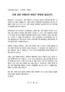 송별사_선생님_퇴임식_(송별사) 퇴임식 선생님대표 송별 인사말(초대, 영원)