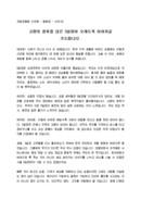 신년사_단체장__(신년사) 지역 5일장 협회 협회장 신년회 인사말(정, 고향)