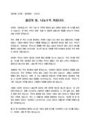 (신년사) 지역 청년회 신년모임 단체장 신년회 인사말(젊음, 나눔)
