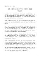 신년사_사장_시무식_(신년사) 회사 시무식 사장 신년회 인사말(인간관계, 성공)