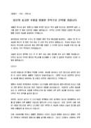 추모사_기타_영결식_(추모사) 영결식 지인대표 추모 인사말(우정, 추억)
