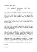 환영사_선생님_입학식_(환영사) 입학식 총장 환영 인사말(초심, 비상)