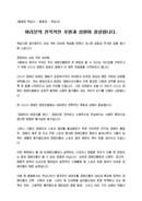 취임사_회장_취임식_(취임사) 태권도협회장 취임식 인사말(후원, 절실)