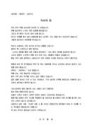 송년사_발표자_송년회_(송년회) 독서동호회 송년회 발표자 송년 인사말(독서, 여가)