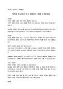 웅변원고_발표자_강연회_(웅변원고) 강연회 발표자 웅변원고(용서, 화합)