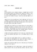 웅변원고_발표자_강연회_(웅변원고) 강연회 발표자 웅변원고(자연, 공존)
