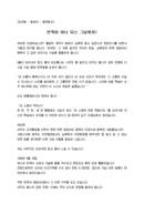 웅변원고_발표자_강연회_(웅변원고) 강연회 발표자 웅변원고(한반도, 반쪽)
