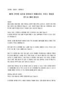 웅변원고_발표자_강연회_(웅변원고) 강연회 발표자 웅변원고(협동, 방파제)