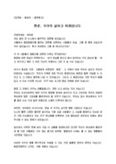 웅변원고_발표자_강연회_(웅변원고) 강연회 발표자 웅변원고(환경, 미래)