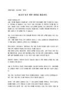 축사_사장_기념식_(축사) 창립기념일 회사대표 축하 인사말(최고, 희망)