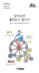 서울시 중소기업 지원시책 안내