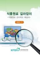 식품원료 길라잡이(식품원료 관리제도 해설서)