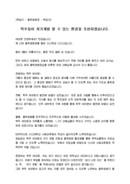 취임사_학생대표_취임식_(취임사) 총학생회장 취임식 인사말(자기계발, 환경조성)