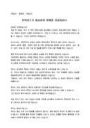 취임사_회장_취임식_(취임사) 학원인대표 취임식 협회장 취임 인사말(협심, 자긍심)
