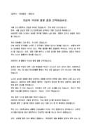 환영사_학생대표_입학식_(환영사) 고등학교 입학식 학생회장 환영 인사말(초심, 열정)