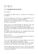 환영사_총리_환영식_(환영사) 2009년 국무총리 자이툰다이만 부대 귀국 환영 인사말
