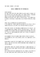 기타_회장_동호회_(기타) 봉사동호회원 참여 권고인사말