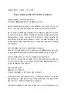 격려사_회장_동창회_(격려사) 초등학교 동창회원 안부인사말