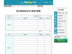 검사점검표(인수/공정/최종) 상세보기 썸네일