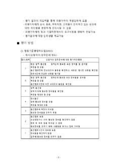 인사평가 방식의 이해 page 3