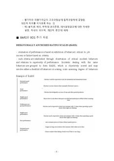 인사평가 방식의 이해 page 5