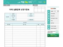 자재 납품업체 선정기준표 상세보기 썸네일