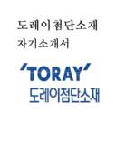 도레이첨단소재 자기소개서 예문(총무 분야)